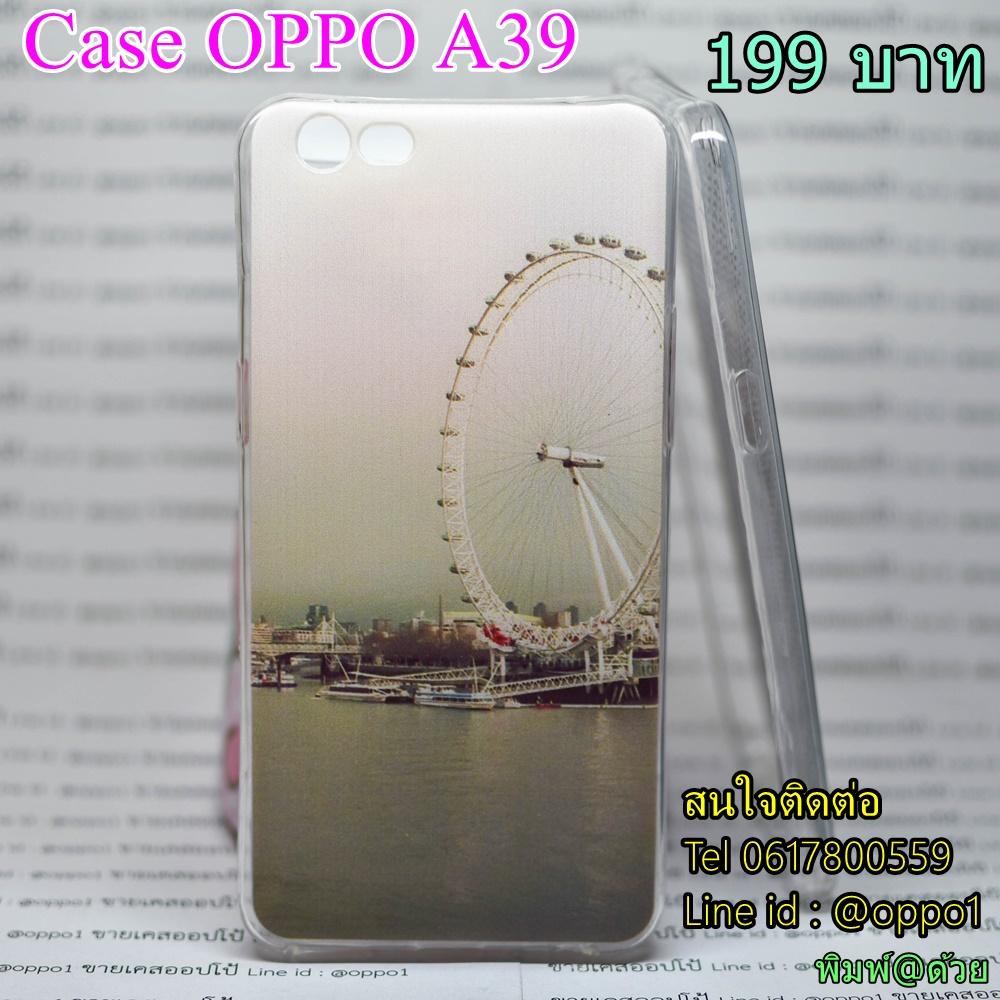 Case OPPO A39 ลายชิงช้า