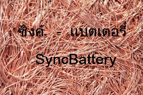 syncbattery
