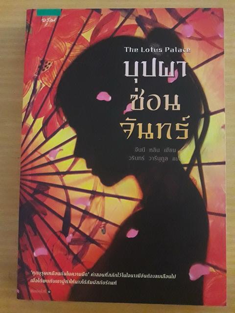 The Lotus Palace บุปผาซ่อนจันทร์ / จีนนี หลิน วรินทร์วารีนุกูล แปล