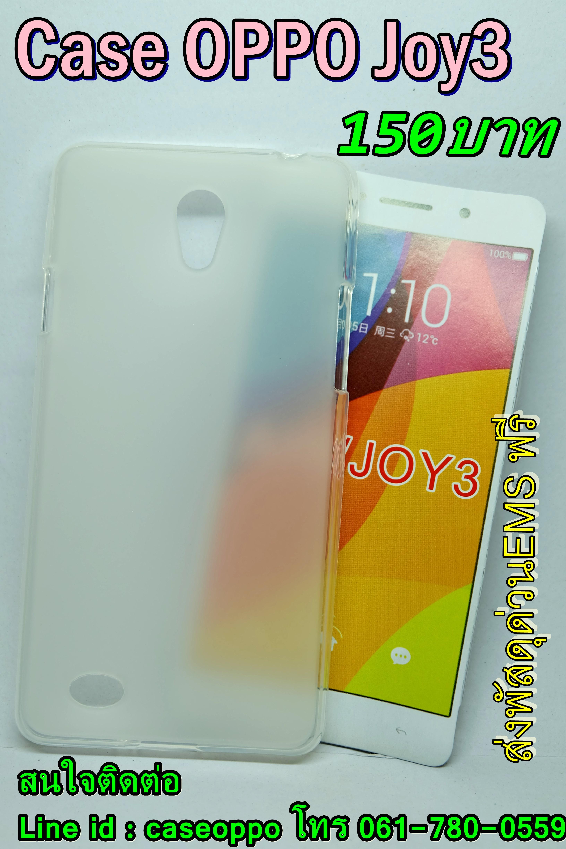 Oppo Joy3 A11W case ยางใส