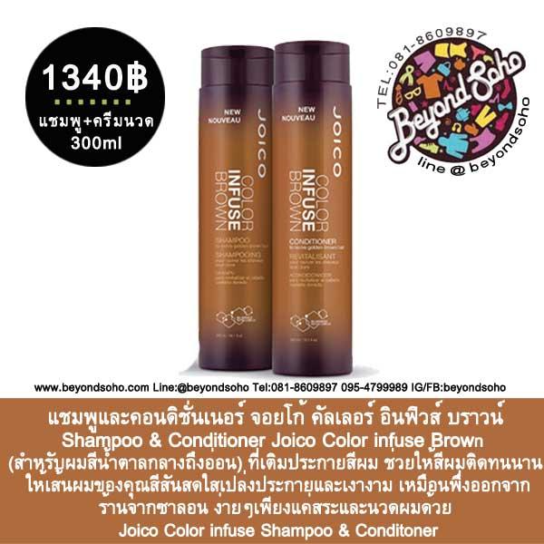 แชมพู และ ครีมนวด Joico Color infuse Brown (สำหรับผมสีน้ำตาลกลางถึงอ่อน) ขนาด300ml