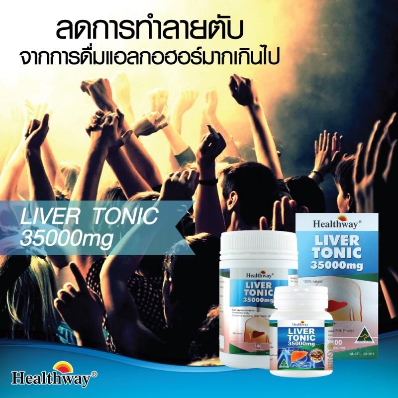 Healthway Liver Tonic 35000 mg. ราคาxxx Detox ตับ เกรด แบรนด์ดัง