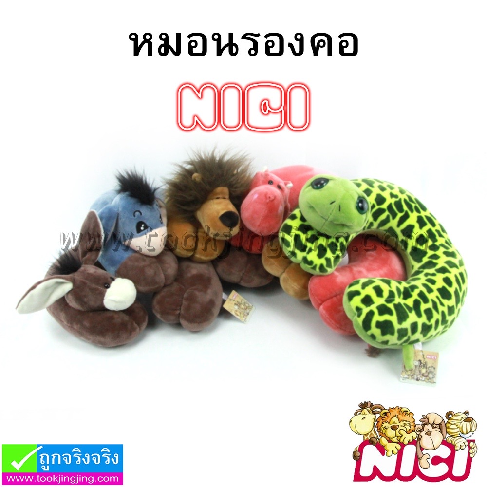 หมอนรองคอ NICI ลดเหลือ 225 บาท ปกติ 560 บาท