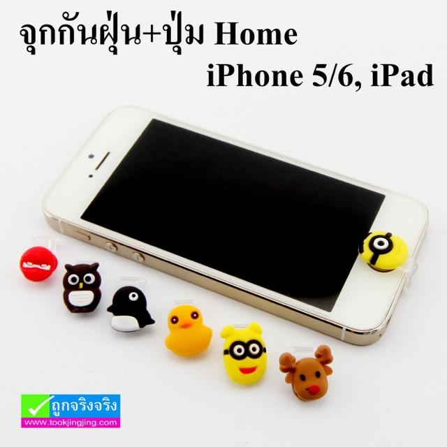 จุกกันฝุ่น+ปุ่ม Home สำหรับ iPhone 5/6, iPad อันละ 10 บาท คู่ละ 20 บาท ปกติ 150 บาท
