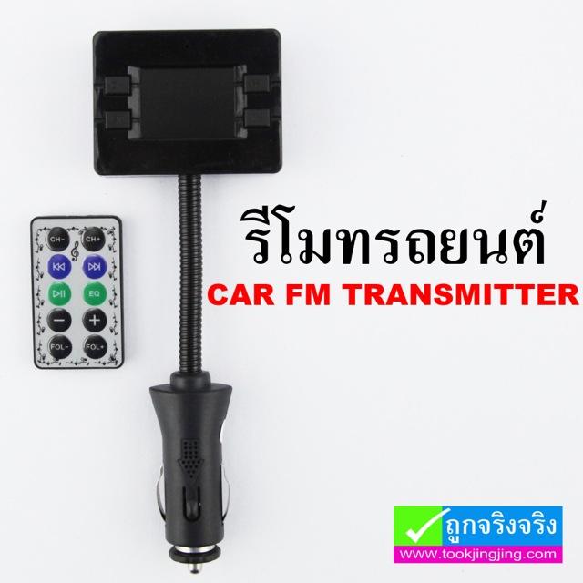 รีโมทคอนโทรล Car FM Transmitter
