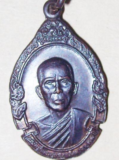 เหรียญงานพระราชทานเพลิงศพ วัดฉลอง ปี 21 ภูเก็ต