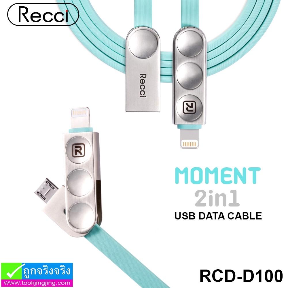 สายชาร์จ 2in1 Recci MOMENT RCD-D100 Micro USB/iPhone 5 ราคา 135 บาท ปกติ 540 บาท