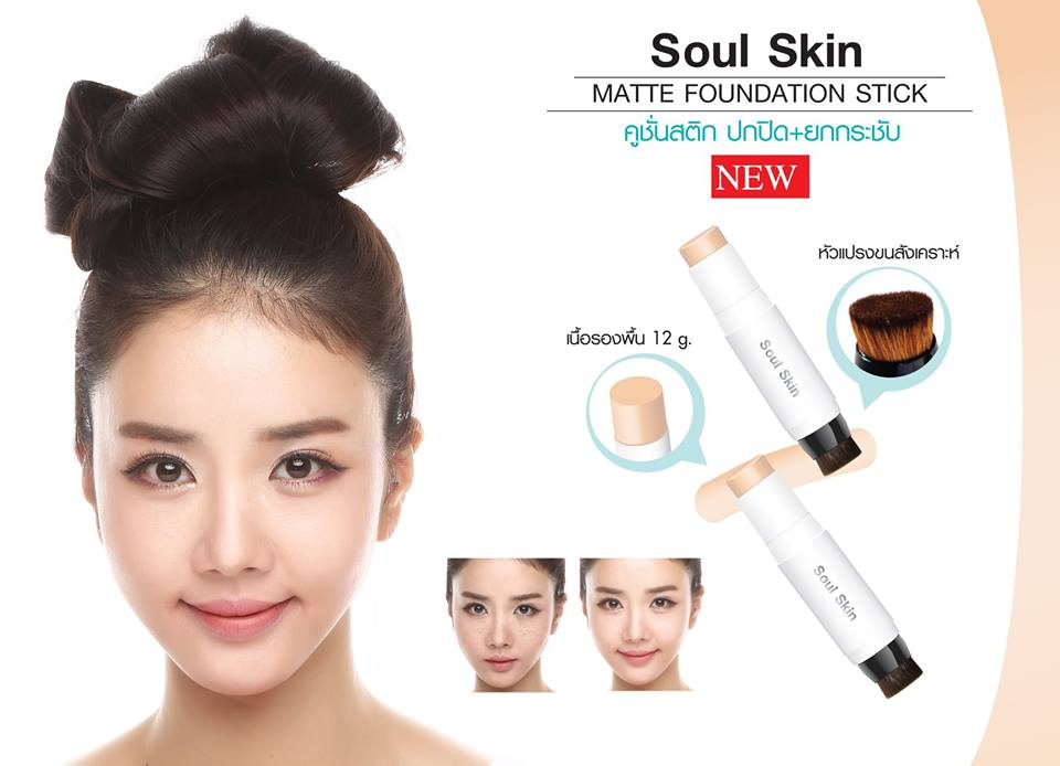 รองพื้น soulskin HD Professional Matte foundation stick 12 g.