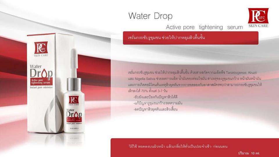 Water drop - เซรั่มกระชับรูขุมขน 10ml ช่วยให้ปากหลุมสิวตื้น และแคบ พร้อมลดการผลิตน้ำมันของต่อมน้ำมันใต้ผิว