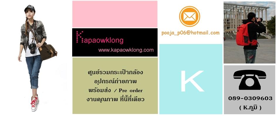 Kapaowklong