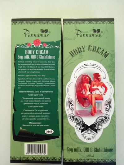 Pannamas Body Cream Soymilk, Q10 & Glutathione ครีมทาผิวน้ำนมถั่วเหลือง+Q10+กลูต้าไอโทน