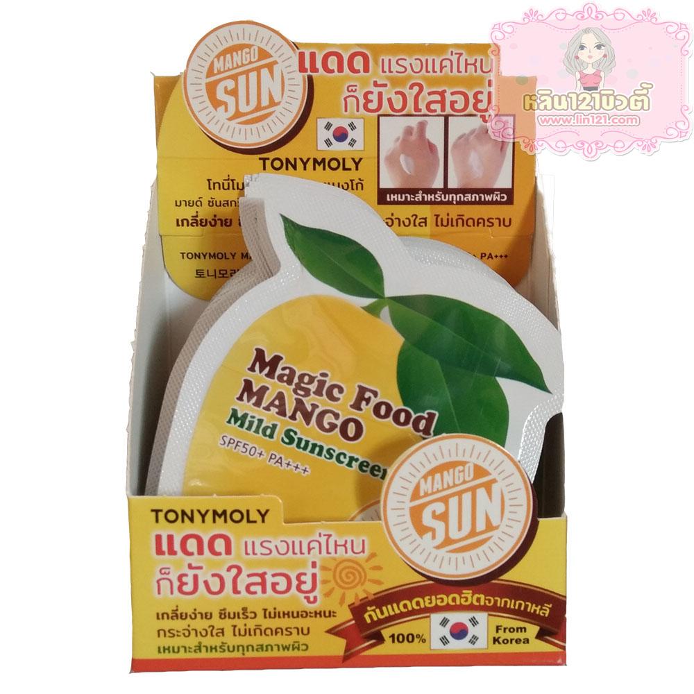 Tonymoly magic food mango mild sunscreen spf50+ pa+++ ครีมกันแดดโทนี่ โมลี่ มะม่วง