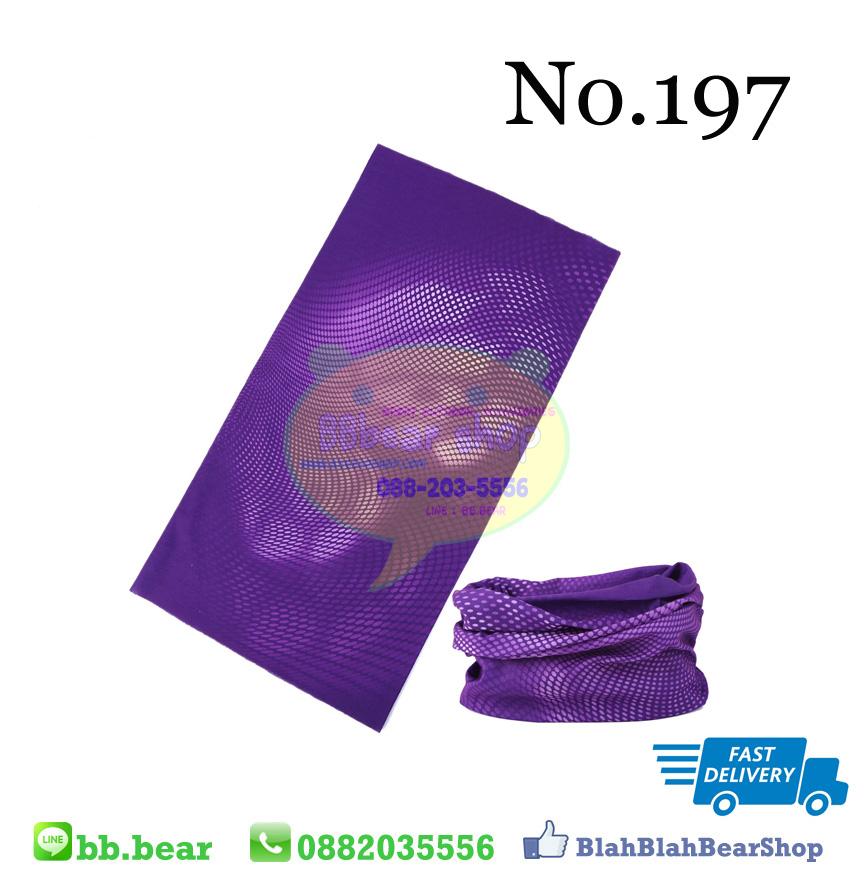 ผ้าบัฟ - 197