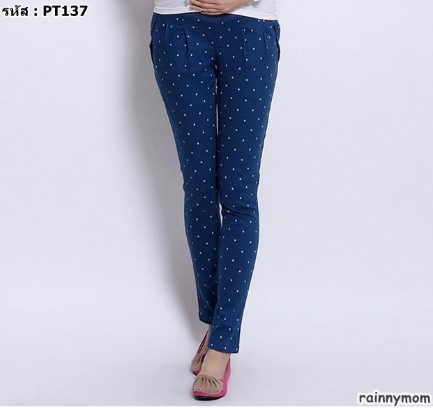 #กางเกงคนท้องข้ายาว สีฟ้าลายจุดสีขาว พร้อมสายปรับที่เอว