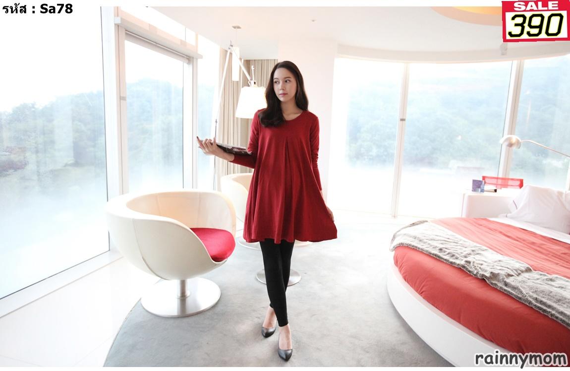#เสื้อคลุมท้อง เสื้อคนท้อง สีแดงผ้ายืดเนื้อดีแขนยาว มีเชือกผูกด้านหลัง ใส่สบาย น่ารักค่ะ