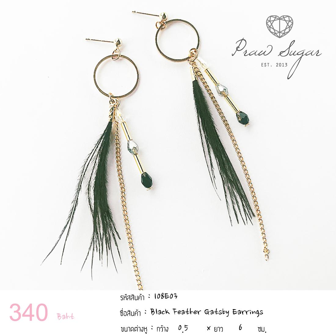 Black Grey Feather Gatsby Earrings