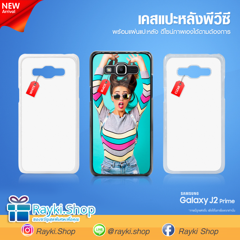 เคสพิมพ์ภาพ Samsung Galaxy J2 Prime