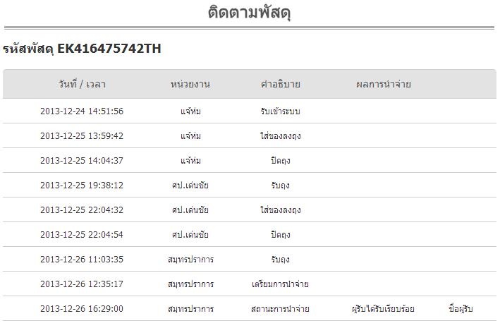 Tracking EMS ID#0007