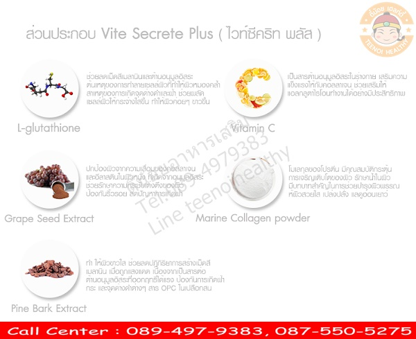 vite secrete plus by verena