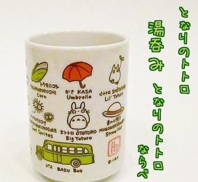 ถ้วยชาญี่ปุ่น My Neighbor Totoro