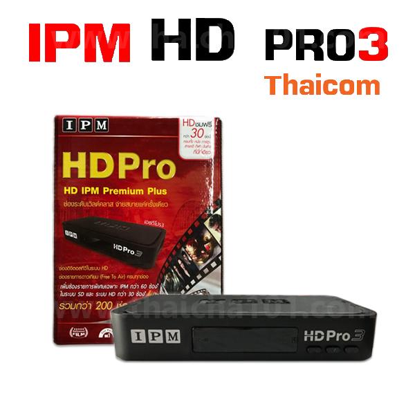 กล่อง IPM HD PRO3