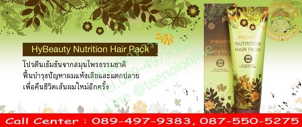 hybeauty nutrition hair pack ราคา