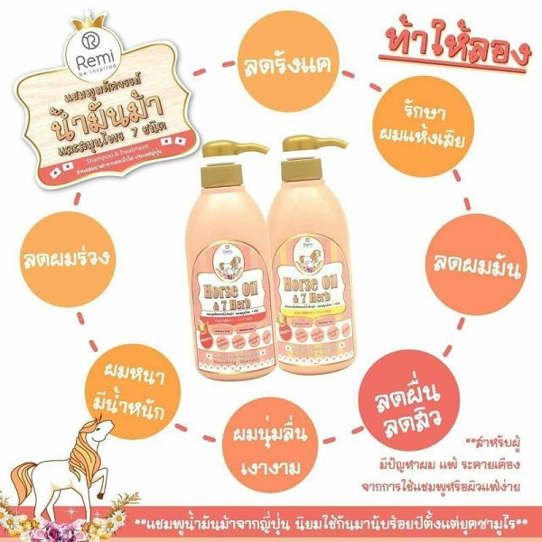 horse oil shampoo ราคา