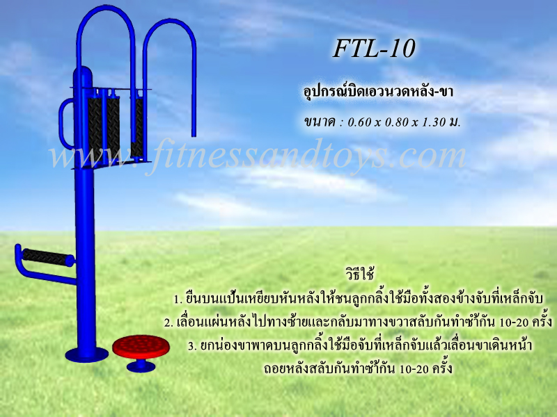 FTL-10อุปกรณ์บิดเอวนวดหลัง-ขา
