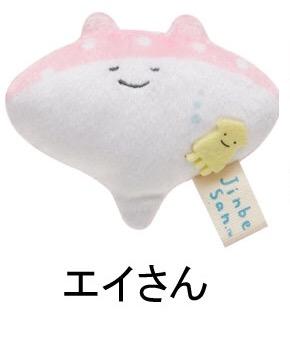 ตุ๊กตาจิ๋ว เพื่อน Jinbei-san (กระเบน)