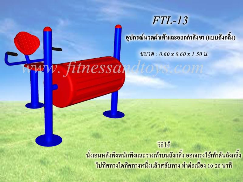 FTL-13อุปกรณ์นวดฝ่าเท้าและออกกำลังขา (แบบถังกลิ้ง)