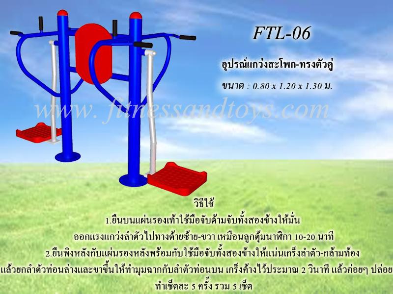 FTL-06อุปรณ์แกว่งสะโพก-ทรงตัวคู่อุปรณ์แกว่งสะโพก-ทรงตัวคู่
